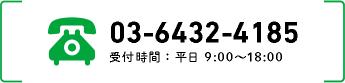 電話番号03-6432-4185 受付時間:平日9:00~18:00