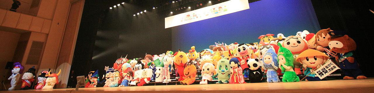 ゆるキャラまつり in 彦根 ~キグるミさみっと2009~(2009年10月開催)