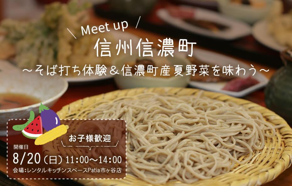 shinanomachi_01_930_595