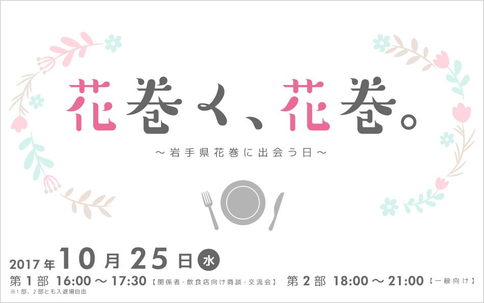 makimaki_bnr0927