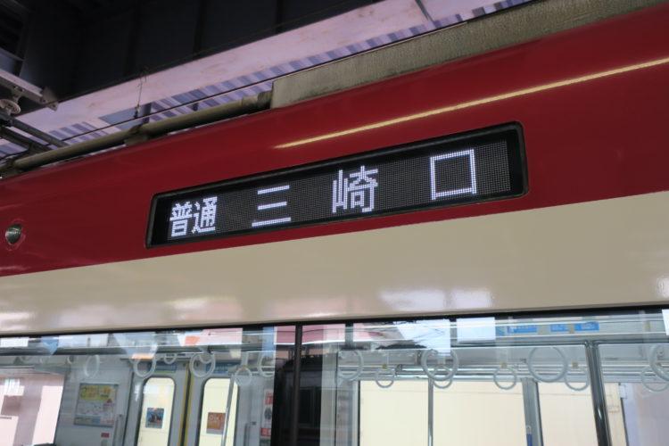 三崎口行きの列車