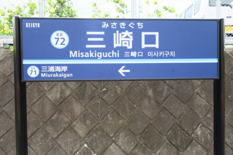 三崎口駅ホーム